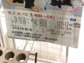 ファミリーマート 長岡喜多町鐙潟店