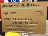HomeComing(ホームカミング) イオン長岡店