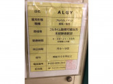 ALGY(アルジー) リバーサイド千秋店