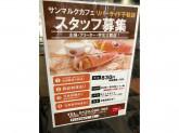 サンマルクカフェ リバーサイド千秋店