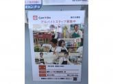 Can Do(キャンドゥ) 新大久保店