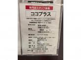 ココプラス ゆめタウン徳島店