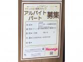 Honeys(ハニーズ) 徳島ゆめタウン店