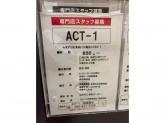 ACT-1(アクトワン) ゆめタウン徳島店