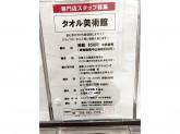 タオル美術館 ゆめタウン徳島店
