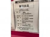 無印良品 ゆめタウン徳島店