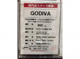 GODIVA(ゴディバ) ゆめタウン徳島店