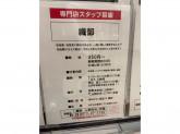 織部 ゆめタウン徳島店