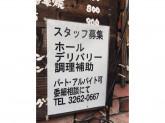 洋食 IKOBU(イコブ) 三崎町店