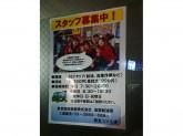 出光昭和シェル 東京燃料林産株式会社 池袋サービスステーション