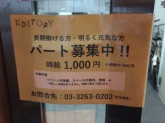 EDITORY 神保町
