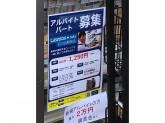 ローソン+toks 石川台駅前店