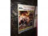 九州熱中屋 神保町LIVE