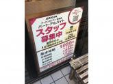 オリジン弁当 笹塚店