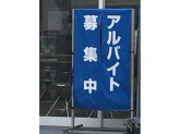 ESSO(エッソ) 奥村石油(株) プレステージ新堀川SS