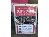 パチンコ&スロット マルシン 笹塚店