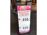 バーミヤン 京都洛南店