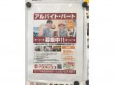 パスタ・デ・ココ ヨシヅヤ名古屋名西店