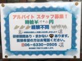 やきとり大吉 千里山駅前店