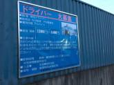 佐川急便 戸田営業所