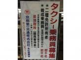 京都第一交通 株式会社