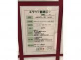 AMO'S STYLE(アモスタイル) 東京駅グランルーフフロント店