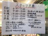 ファミリーマート 中延駅前店