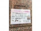 東横INN 品川旗の台駅南口