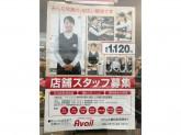 Avail(アベイル) 館山店