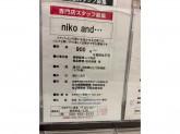 niko and ...(ニコアンド) ゆめタウン徳島店