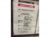 pia Sapido(ピアサピド) 徳島店