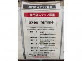 axes femme(アクシーズファム)ゆめタウン徳島店