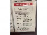 ChouChou(シューシュー) 徳島店