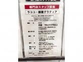 脱毛サロン ラココ / 銀座グラティア ゆめタウン徳島店