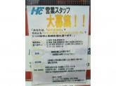 ハウスコーポレーション JR尼崎店