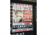 ヘアースタジオIWASAKI(イワサキ) 緑橋店