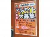 海家食堂 谷町店