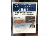 Stay SAKURA Kyoto ゲストセンター