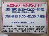 コープ 太田店