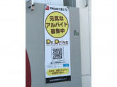Dr.Drive セルフ駒沢店