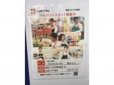 Can Do(キャンドゥ) 東武ストア大森店