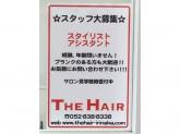 THE HAIR(ザ ヘアー) 平針店