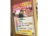 仙台牛たんとお酒 もりの屋 梅田阪急三番街店