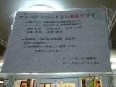 ばんだいラーメン 綾瀬店