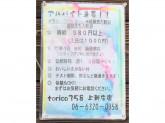 鶏料理専門店 torico358(トリコサンゴーハチ) 上新庄店