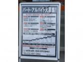 BOOKOFF(ブックオフ) 大阪泉佐野羽倉崎店