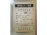 マクドナルド ゆめタウン高松店