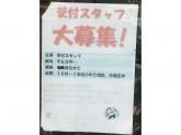 クリーニング華屋 瀬田店
