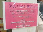 リアン 新宿アルタ本店