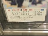 ファミリーマート メトロ博多筑紫口店